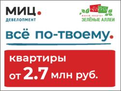 ЖК «Зеленые аллеи». Метро Кантемировская — 15 мин Город Видное — 4 км от МКАД.